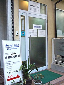 Aoyagi painless acupuncture